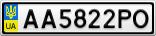 Номерной знак - AA5822PO