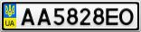 Номерной знак - AA5828EO