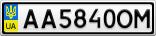 Номерной знак - AA5840OM