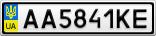 Номерной знак - AA5841KE