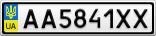 Номерной знак - AA5841XX