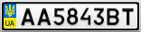 Номерной знак - AA5843BT