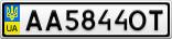 Номерной знак - AA5844OT