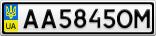 Номерной знак - AA5845OM