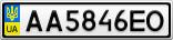 Номерной знак - AA5846EO