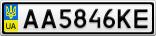 Номерной знак - AA5846KE