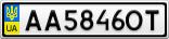 Номерной знак - AA5846OT