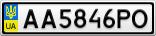 Номерной знак - AA5846PO