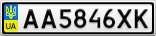 Номерной знак - AA5846XK