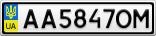 Номерной знак - AA5847OM