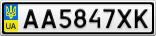 Номерной знак - AA5847XK