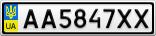 Номерной знак - AA5847XX