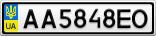 Номерной знак - AA5848EO