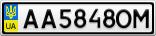 Номерной знак - AA5848OM