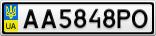 Номерной знак - AA5848PO