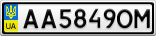 Номерной знак - AA5849OM