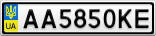 Номерной знак - AA5850KE