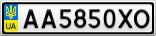 Номерной знак - AA5850XO