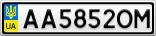 Номерной знак - AA5852OM