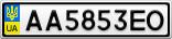 Номерной знак - AA5853EO