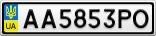Номерной знак - AA5853PO