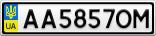 Номерной знак - AA5857OM