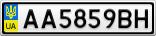 Номерной знак - AA5859BH