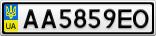 Номерной знак - AA5859EO