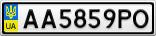 Номерной знак - AA5859PO