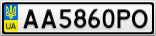 Номерной знак - AA5860PO