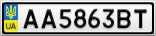 Номерной знак - AA5863BT
