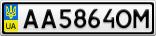 Номерной знак - AA5864OM