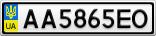 Номерной знак - AA5865EO