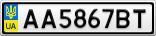 Номерной знак - AA5867BT