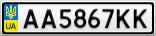 Номерной знак - AA5867KK