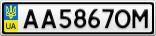 Номерной знак - AA5867OM