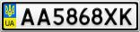 Номерной знак - AA5868XK