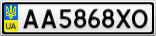 Номерной знак - AA5868XO