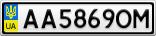 Номерной знак - AA5869OM