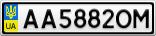 Номерной знак - AA5882OM