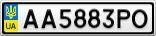 Номерной знак - AA5883PO