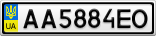 Номерной знак - AA5884EO