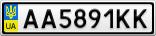 Номерной знак - AA5891KK