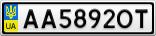 Номерной знак - AA5892OT