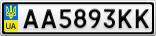 Номерной знак - AA5893KK