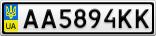 Номерной знак - AA5894KK