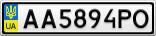 Номерной знак - AA5894PO