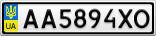 Номерной знак - AA5894XO