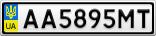 Номерной знак - AA5895MT