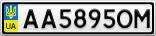 Номерной знак - AA5895OM
